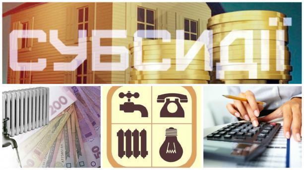 Виплата  житлових субсидій у  готівковій та безготівковій формі