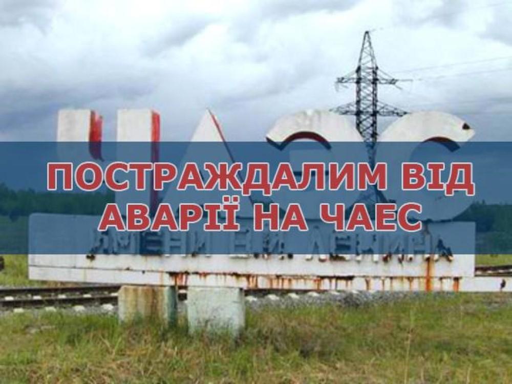 Забезпечення громадян, постраждалих внаслідок Чорнобильської катастрофи безплатними ліками та безплатним зубопротезуванням