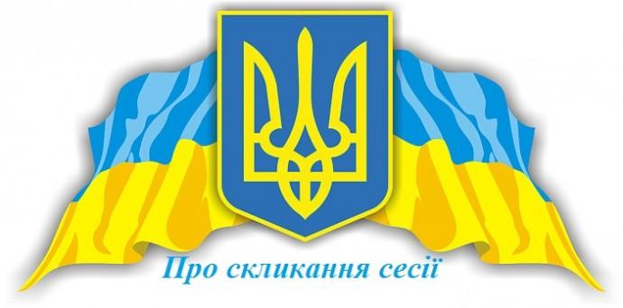 Інформація про скликання чергової сорок першої сесії Шевченківської районної у м.Полтаві ради