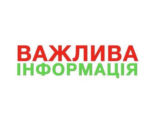 Головне управління держпродспоживслужби в Полтавській області інформує!