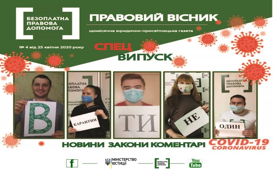 Інформація Полтавського місцевого центру з надання безоплатної вторинної правової допомоги