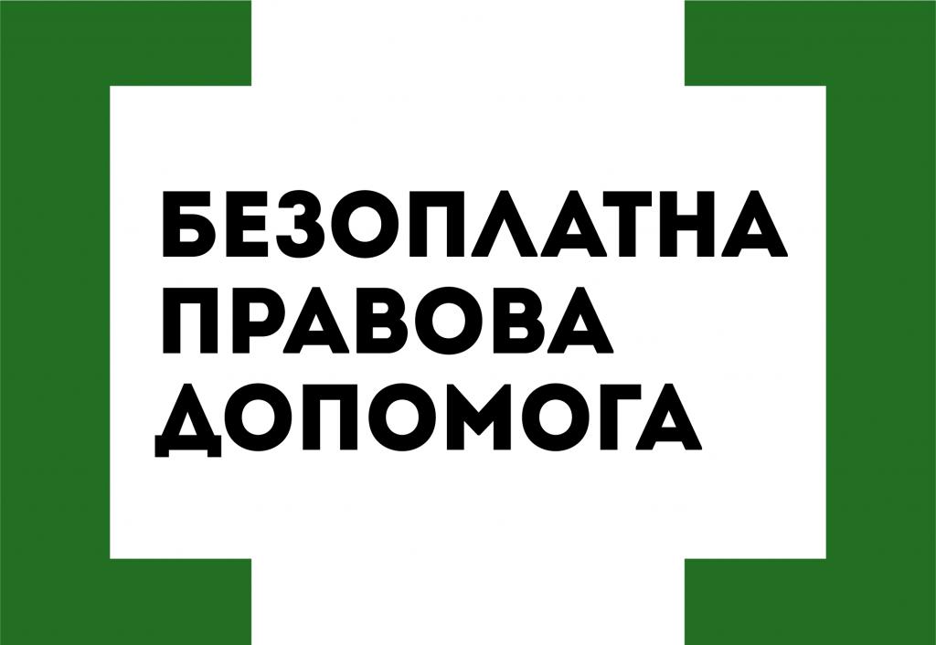 Щомісячна юридично-просвітницька газета «Правовий вісник»