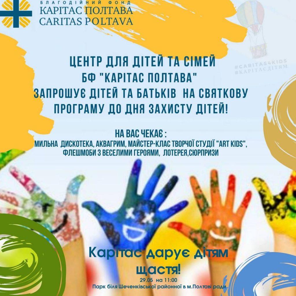 Святкова програма до Міжнародного дня захисту дітей