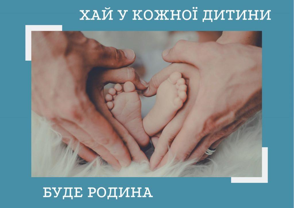 30 вересня – День усиновлення