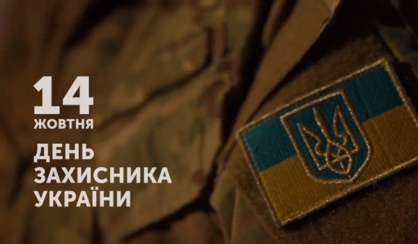 14 жовтня – День захисників України