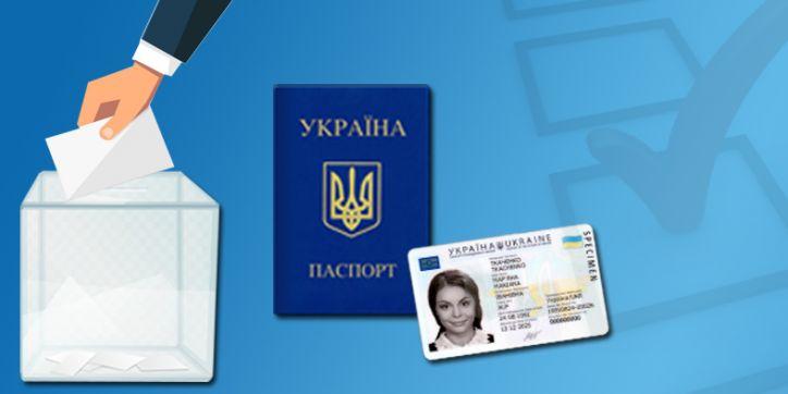 Паспортний документ – основна підстава реалізації права голосу на виборах