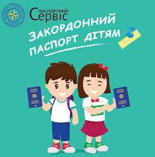Плануєте оформити закордонний паспорт своєму малюку: корисна інформація для батьків