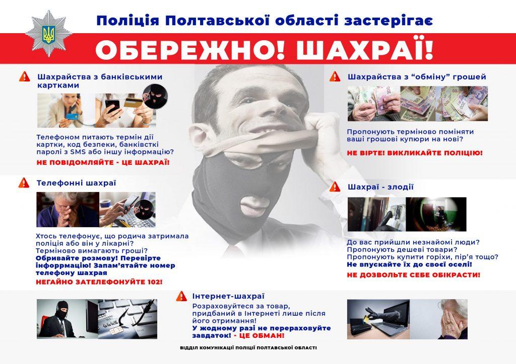 Поліція Полтавської області застерігає: ОБЕРЕЖНО! ШАХРАЇ!