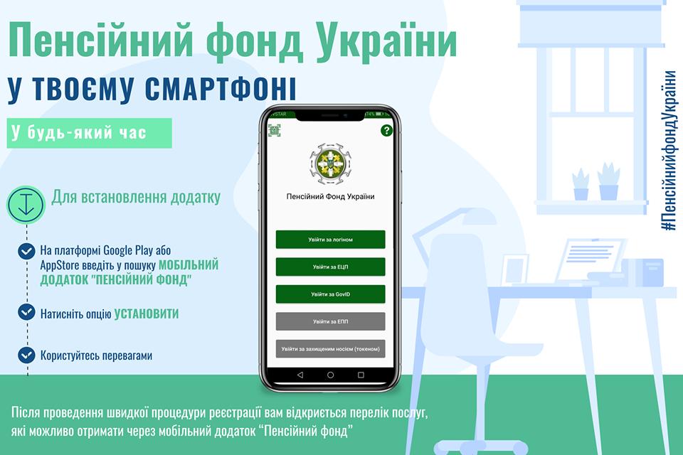 """Карантин – час опанувати мобільний додаток """"Пенсійний фонд"""""""