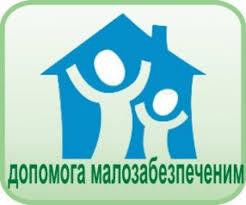 З 1 липня 2020 року змінено порядок надання  державної соціальної допомоги малозабезпеченим сім'ям
