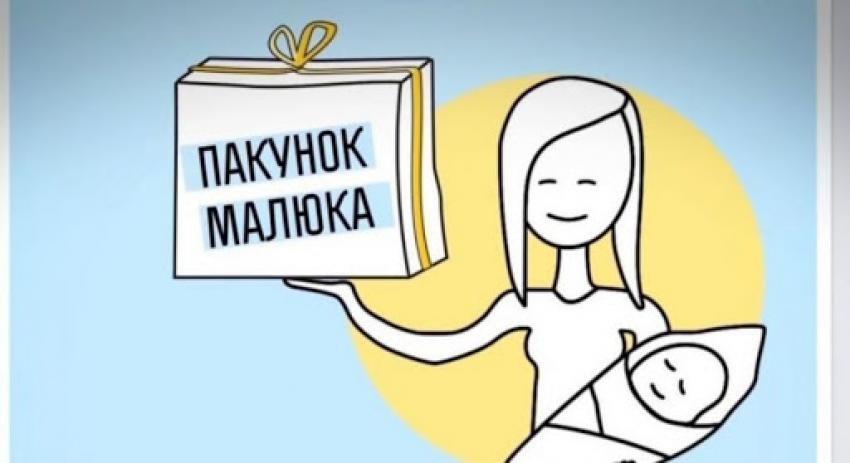 З 1 вересня монетизовано «пакунок малюка»