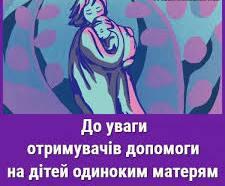 З 1 липня 2020 року змінено порядок призначення  допомоги на дітей одиноким матерям