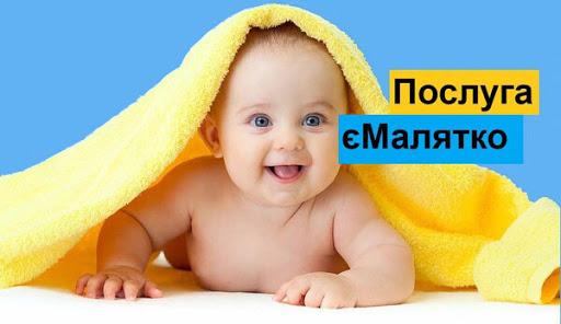 """Інформаційний матеріал про комплексну послугу """"єМалятко"""""""