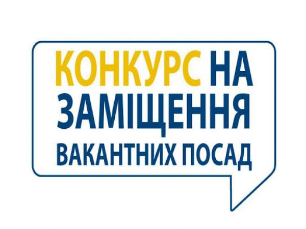 Виконавчий комітет Шевченківської районної в місті Полтаві ради оголошує конкурс на заміщення вакантних посад